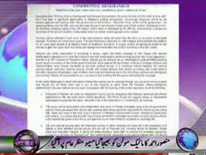 پاکستانی نژاد امریکی تاجر منصوراعجاز کی جانب سے مائیک مولن کو بھیجا گیا میمومنظر عام پرآ گیا ۔