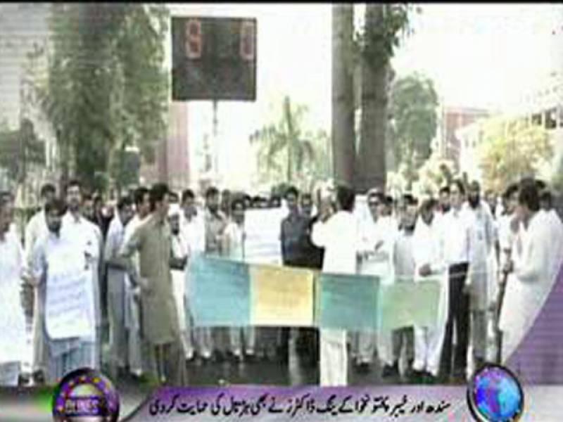 پنجاب کے ینگ ڈاکٹرزسے اظہاریکجہتی کے لیے سندھ کے ڈاکٹرزصوبے کے سرکاری ہسپتالوں میں آج دو گھنٹے کی علامتی ہڑتال کررہے ہیں