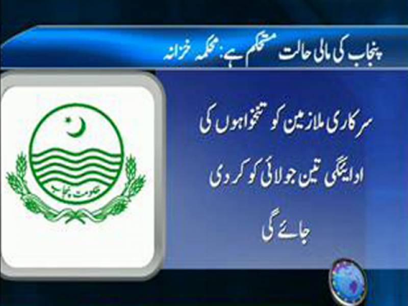 صوبے کی مالی حالت مستحکم ہے اور سرکاری ملازمین کوتنخواہوں کی ادایئگی تین جولائی کو کر دی جائے گی۔ محکمہ خزانہ پنجاب