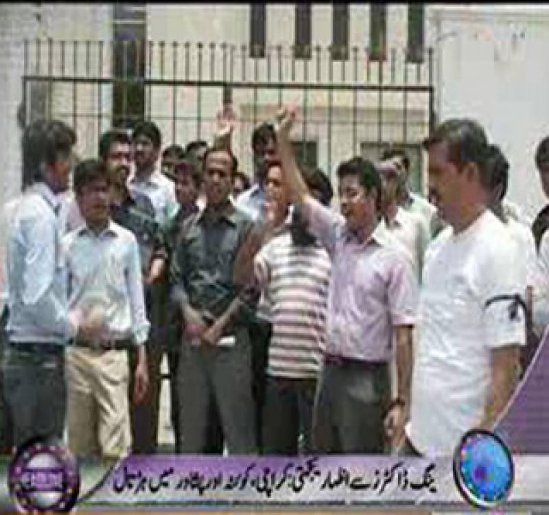 ینگ ڈاکٹروں کے احتجاج کا دائرہ ملک بھر میں پھیلتا جارہا ہے۔ پنجاب میں ڈاکٹروں سے اظہار یکجہتی کیلئے سندھ میں ینگ ڈاکٹرز نے علامتی دو گھنٹے جبکہ بلوچستان میں مکمل ہڑتال کی گئی۔