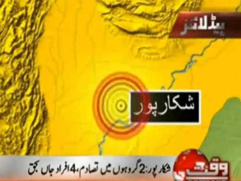 سندھ کے ضلع شکارپور میں دو قبیلوں کے درمیان تصادم میں بچے سمیت پانچ افراد ہلاک ہوگئے۔