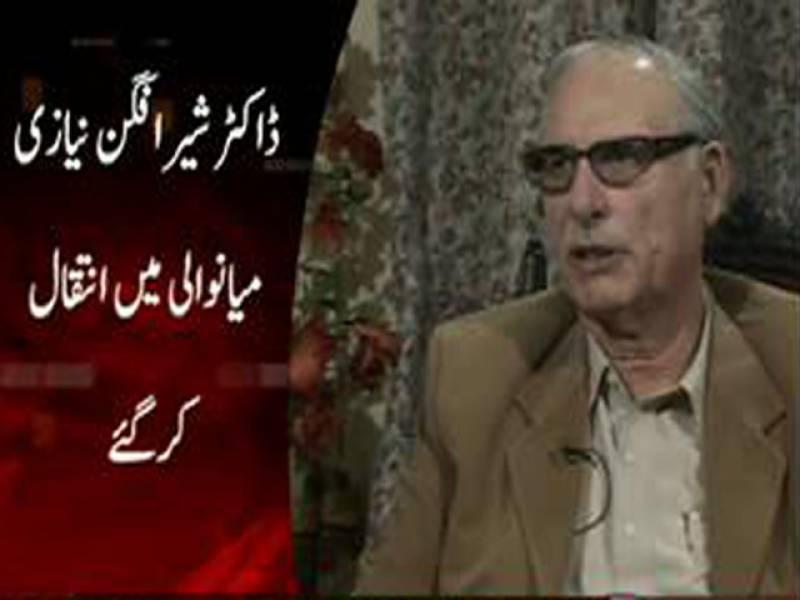سابق وزیرپارلیمانی امور ڈاکٹرشیر افگن نیازی طویل علالت کے بعد میانوالی میں انتقال کرگئے.