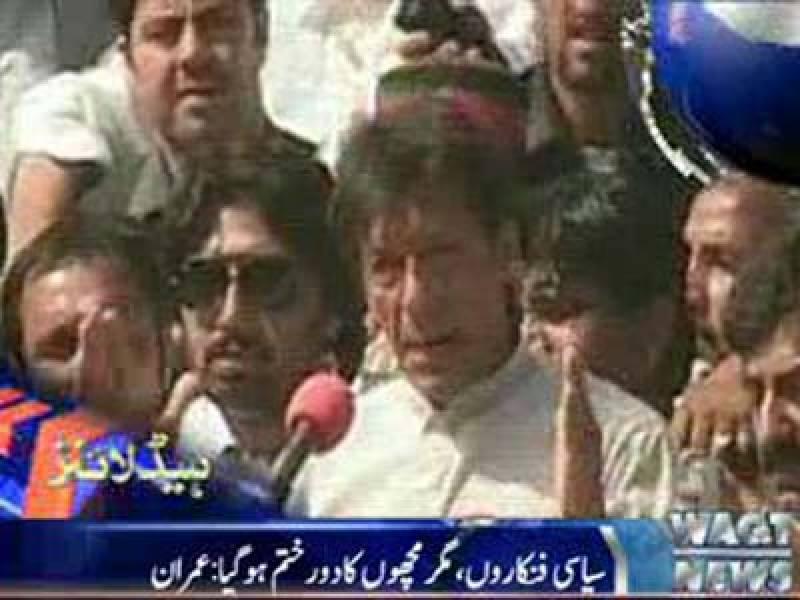 اقتدارمیں آکر سندھ سے ظلم کا خاتمہ اور بلوچستان میں فوجی آپریشن ہمیشہ کیلئے بند کردیں گے.عمران خان