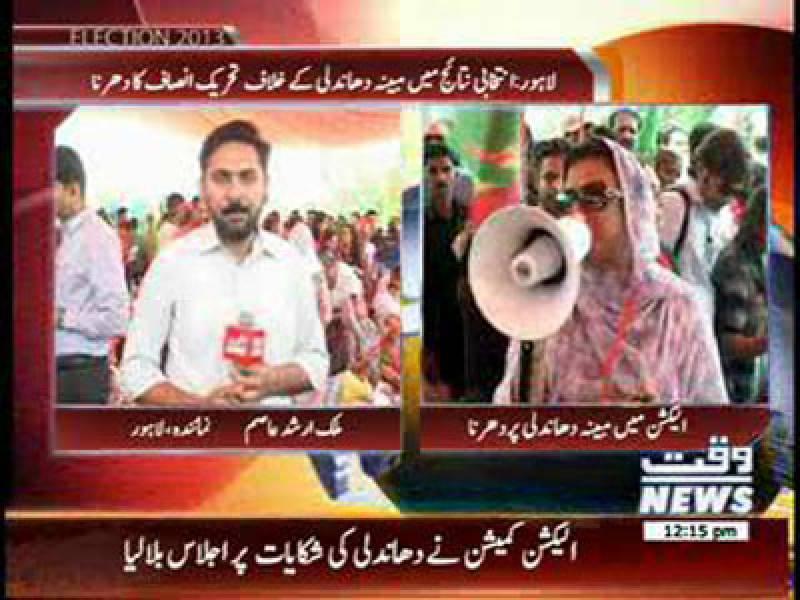 PTI Sit-In Against Vote Rigging in Lahore 13 May 2013