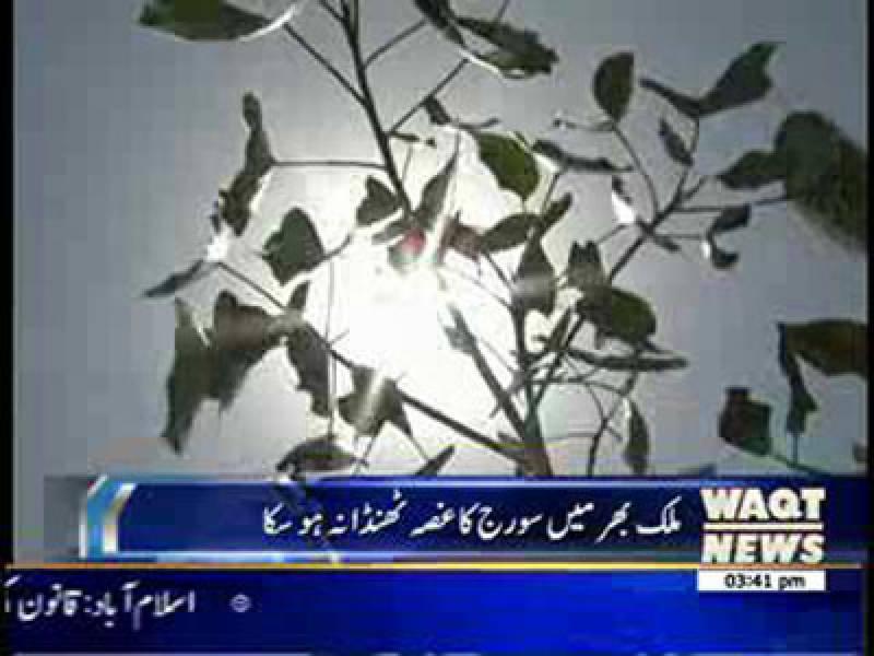 Hot Weather in Pakistan 10 June 2013