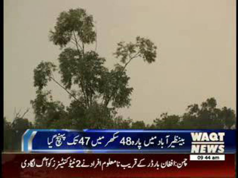 Weather News Package 28 May 2014