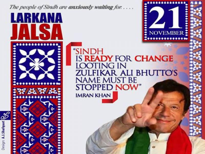 تحریک انصاف  آج پیپلز پارٹی کے قلعے لاڑکانہ میں   پہلا وار کرے گی،،عمران خان کہتے ہیں کہ   سنچری مکمل ہوگئی ہےاب دوسری کی تیاری کررہا ہوںسندھ کی عوام بھی تبدیلی کےلیئے تیارہیں