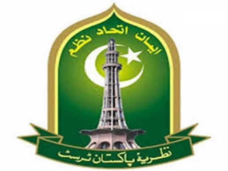 نظریہ پاکستان ٹرسٹ کے تحت  سرسیداحمدخان کے یوم وفات کےموقع پر خصوصی نشست کااہتمام