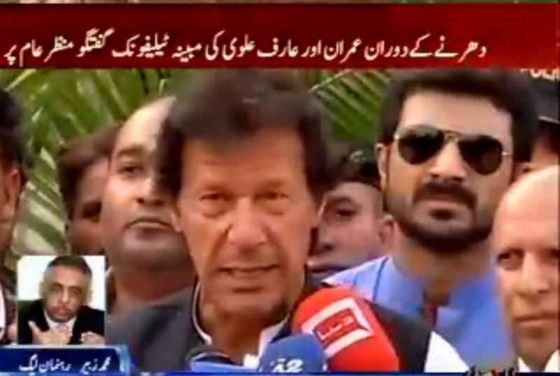 پی ٹی وی پر حملہ:  عمران خان اور عارف علوی کے درمیان ٹیلی فونک گفتگو منظر عام پر آ گئی