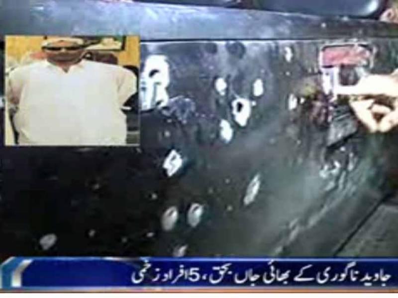لیاری نیا آباد میں صوبائی وزیر سندھ جاوید نا گوری کے ڈیرے کے قریب دستی بم حملہ، بھائی جاں بحق ،5 افراد زخمی