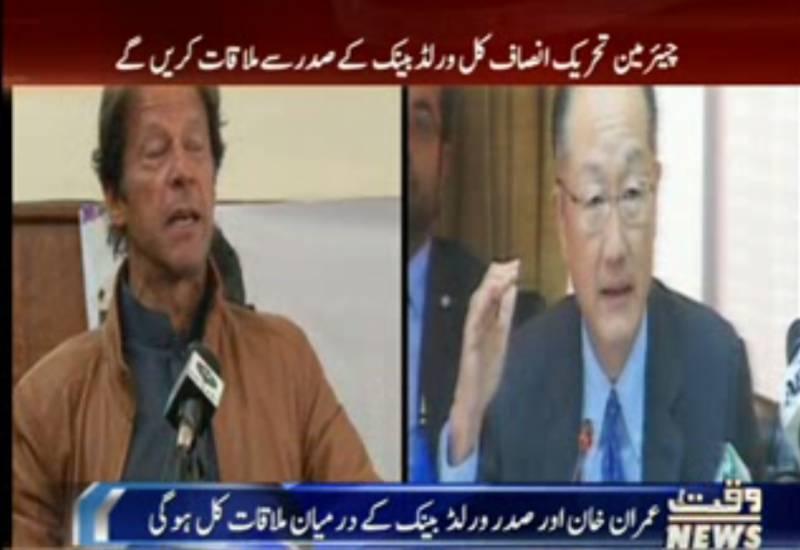 عمران خان کل اسلام آباد میں ورلڈ بینک کے صدر سے ملاقات کریں گے