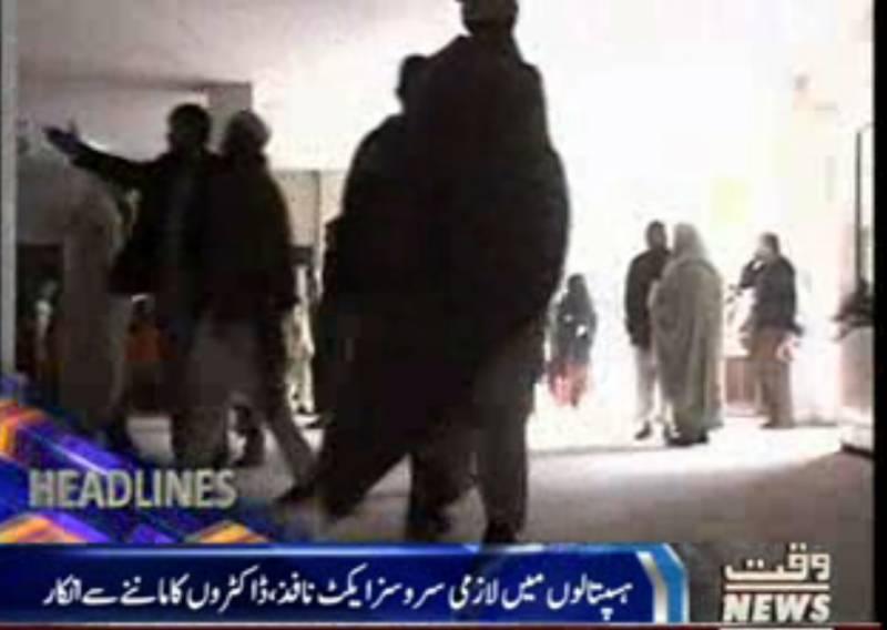 خیبرپی کے حکومت کی جانب سے ہسپتالوں میں لازمی سروس ایکٹ کے نفاذ کے باوجود پشاور کے ہسپتالوں میں ڈاکٹروں کی ہڑتال جاری ہے