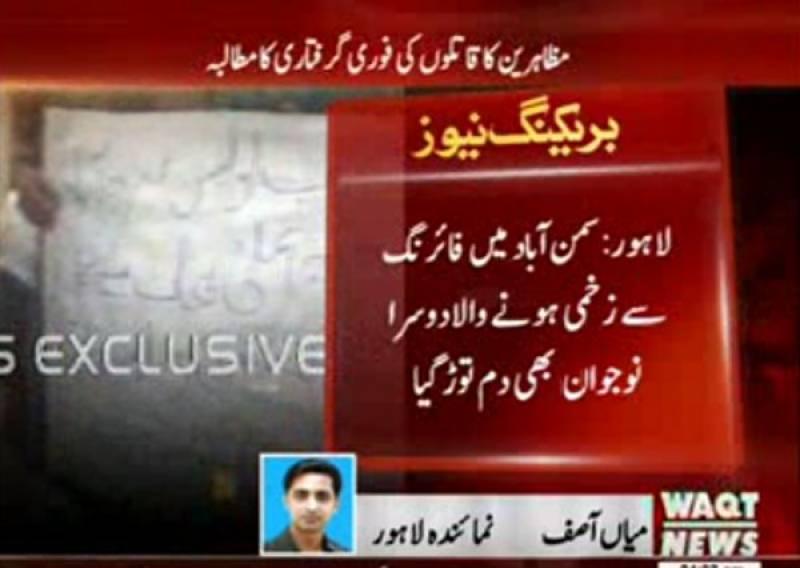 لاہور کے علاقے سمن آباد میں فائرنگ , قتل کیے جانے والے نوجوان کا زخمی بھائی بھی دم توڑ گیا, ورثا کا میت فیروز پور روڈ پر رکھ کر شدید احتجاج