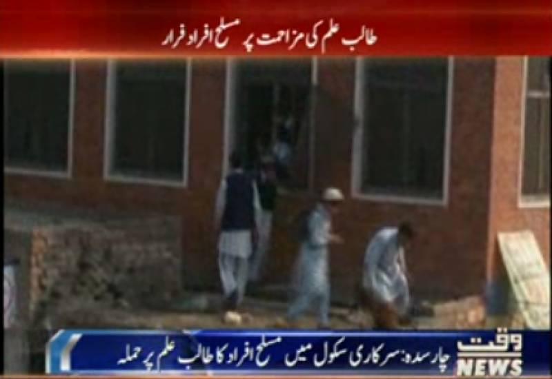 چارسدہ  سکول میں نامعلوم افراد کی طالب علم کو قتل کرنے کی کوشش ناکام , ایک طالب علم زخمی