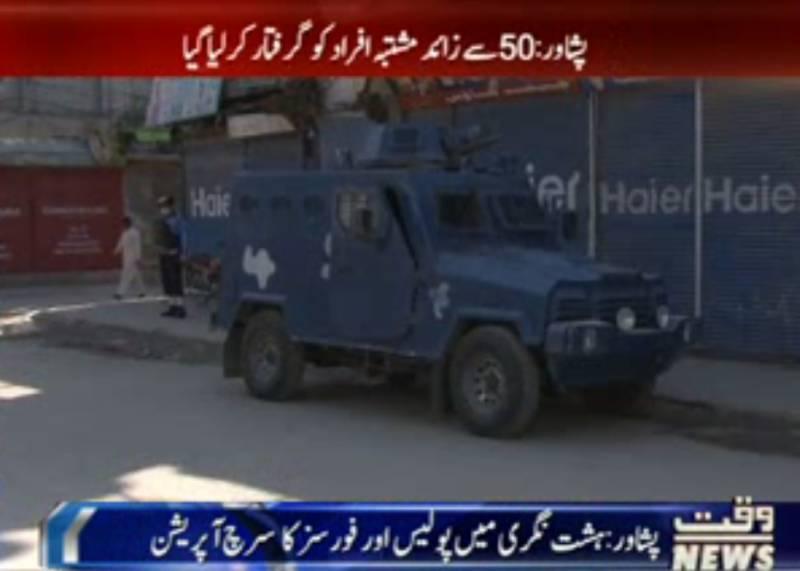 پشاورمیں پولیس اورفورسزکےسرچ آپریشن میں50 سےزائد مشتبہ افرادکوگرفتارکرکےاسلحہ برآمدکرلیاگیا