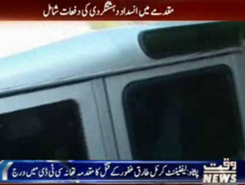 پشاورمیں دہشتگردوں کی فائرنگ سےشہید ہونیوالےلیفٹیننٹ کرنل طارق غفورکےقتل کا مقدمہ درج کرلیاگیا