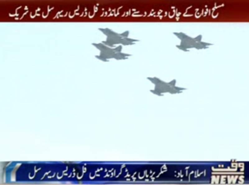اسلام آباد میں یوم پاکستان کی تیاریاں عروج پر پہنچ گئیں