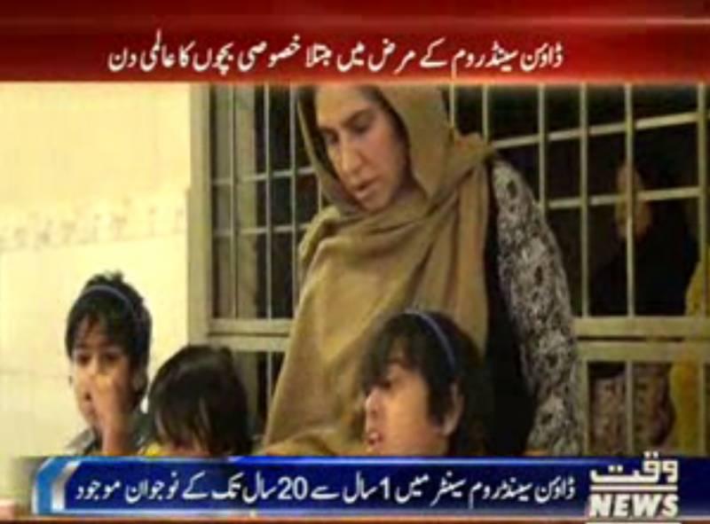 پاکستان سمیت دنیا بھرمیں آج ڈاؤن سینڈروم کےمرض میں مبتلاخصوصی بچوں کاعالمی دن منایاجارہاہے