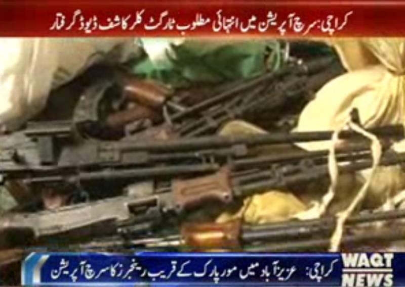 karachiمیں رینجرز نےعزیزآباد میں سرچ آپریشن میں سیاسی جماعت کےانتہائی مطلوب دہشت گردکاشف عرف ڈیوڈ کوگرفتارکرلیا