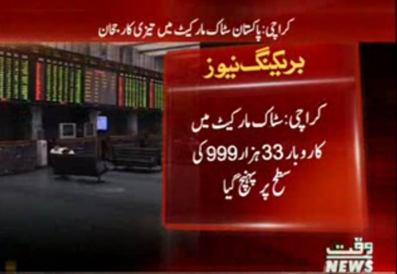 پاکستان stock exchangeچینج میں کاروبارکےدوران تیزی کارجحان دیکھا