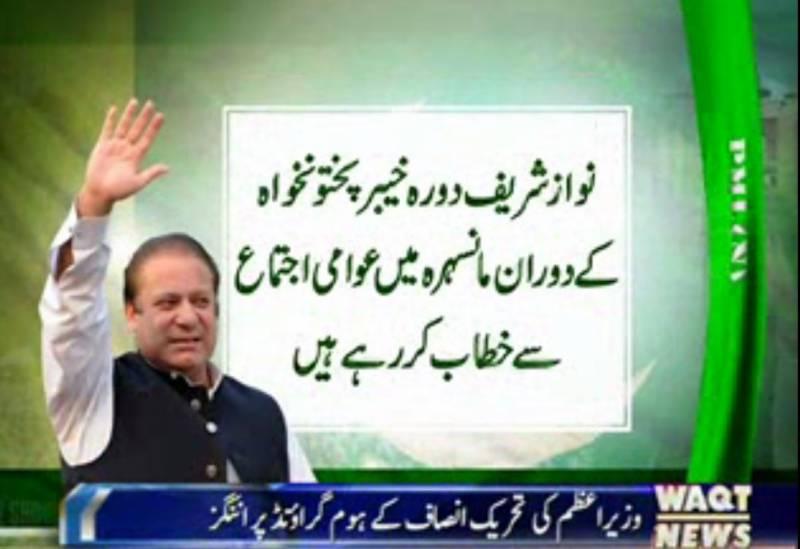 وزیراعظم نوازشریف آج تحریک انصاف کےہوم گراؤنڈپرکیپٹن اننگزکھیلیں گے