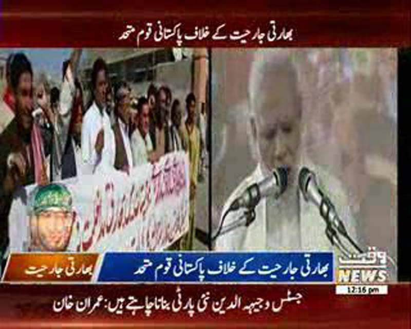 پاکستان کے خلاف بھارت نے زہر اگلا تو پوری قوم متحد ہو گئی،