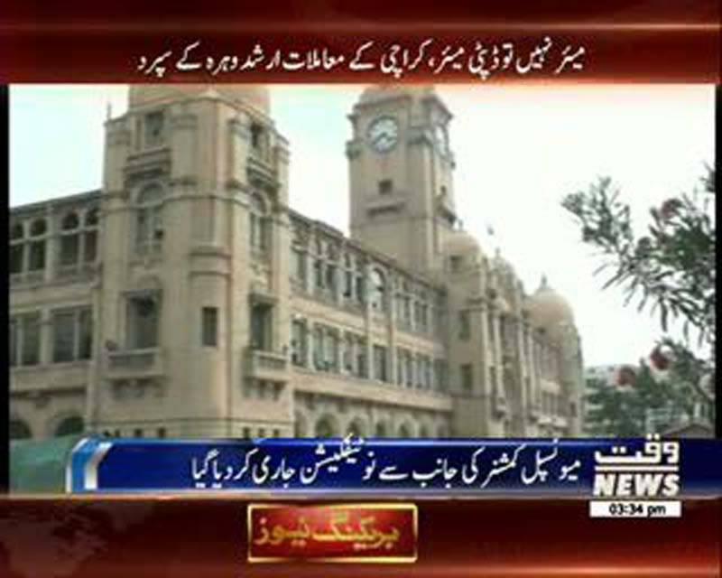 کراچی کا نظام میئر کے بغیر چلانے کا فیصلہ کر لیا گیا