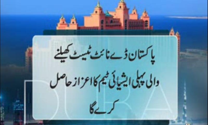 دبئی ٹیسٹ کئی لحاظ سے تاریخی اہمیت کا حامل ہے۔ پاکستان ڈے نائٹ ٹیسٹ کھیلنے والا پہلا ایشیائی ملک بن جائیگا