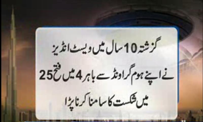 پاکستان ٹی ٹوئنٹی اور ون ڈے میں کلین سویپ کے بعد ویسٹ انڈیز کو ٹیسٹ فارمیٹ میں بھی وائٹ واش کا عزم لیے جمعرات کو دبئی کے میدان میں اترے گا
