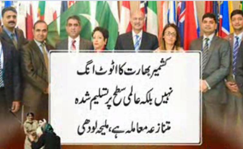 پاکستان مسئلہ کشمیر کے حل کیلئے اقوام متحدہ کی سلامتی کونسل میں مشاورت کرانے پر غور کر رہا ہے