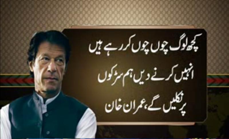 عمران خان:وزیراعظم نے چوری نہیں کی تو تلاشی دینے میں کیا حرج  ہے۔ نوازشریف کے ساتھ خود غرض لوگ ہیں جو کرپٹ نظام سے فائد اٹھا رہے ہیں۔