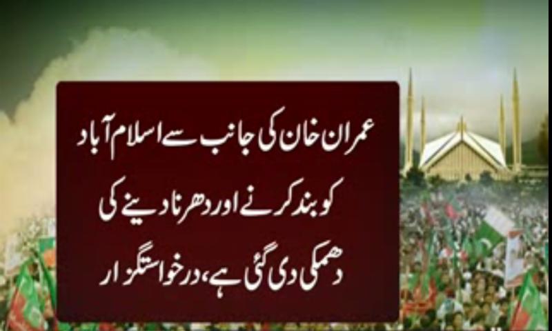 سندھ ہائیکورٹ نے اسلام آباد دھرنے کیخلاف درخواست پر سماعت میں مزید دلائل طلب کرلئے جبکہ اسلام آباد بند کرنے کے عمران خان کے اقدام کیخلاف لاہور ہائی کورٹ میں درخواست دائر کردی گئی۔