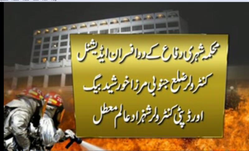 کراچی میں نجی ہوٹل میں آتشزدگی کے بعد سیکرٹری داخلہ نے غفلت برتنے پرمحکمہ شہری دفاع کے دو افسران کو معطل کر دیا