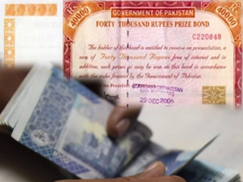 40000روپے کے قومی بانڈز کی قرعہ اندازی یکم جون کو ہوگی۔