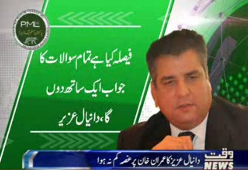 دانیال عزیزکا عمران خان پرغصہ کم نہ ہوا،کہتے ہیں کہ عمران خان نے پورے پاکستان کو بے وقوف بنایا