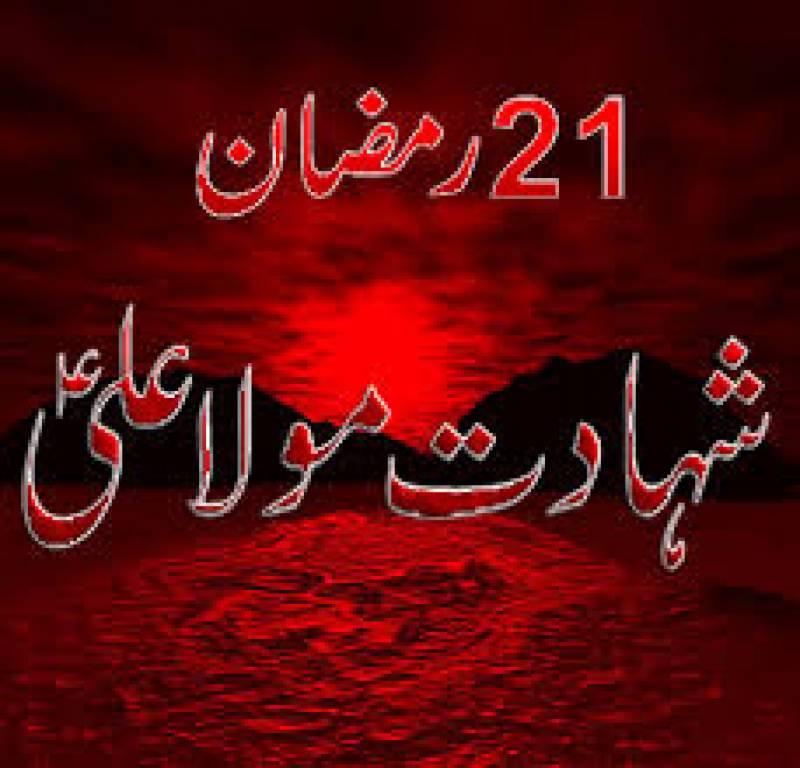 ملک بھر میں حضرت علی کرم اﷲ وجہہ کا یوم شہادت مذہبی عقیدت و احترام سے منایا جا رہا ہے