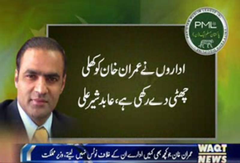 اداروں نے عمران خان کو الزامات لگانے کی کھلی چھٹی دے رکھی ہے:عابد شیر علی