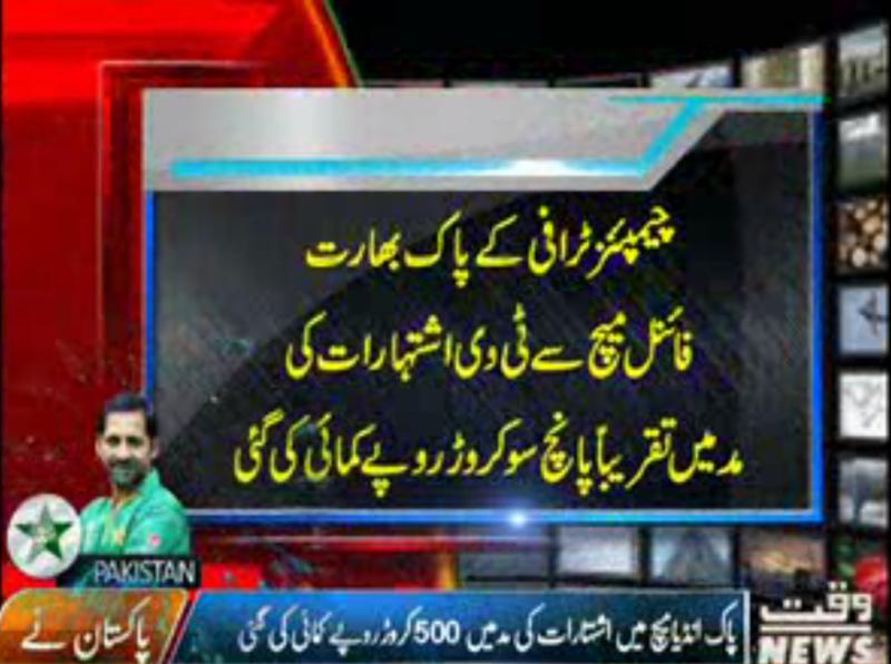 چیمپئنز ٹرافی میں پاکستان اور انڈیا کا فائنل ٹاکرا ٹی وی چینلز کیلیے سونے کی کان ثابت ہوا
