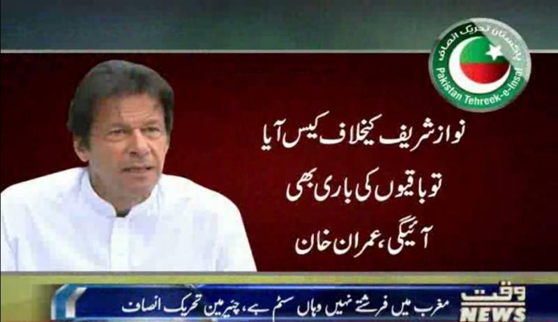 عمران خان :مغرب میں فرشتے نہیں وہاں سسٹم ہے، جو کرپشن کرتا ہے پکڑاجاتا ہے