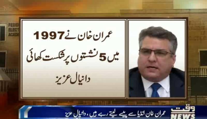 دانیال عزیز نے عمران خان پر کڑی تنقید کرتے ہوئے کہا کہ عمران خان بد بختی کی علامت ہیں