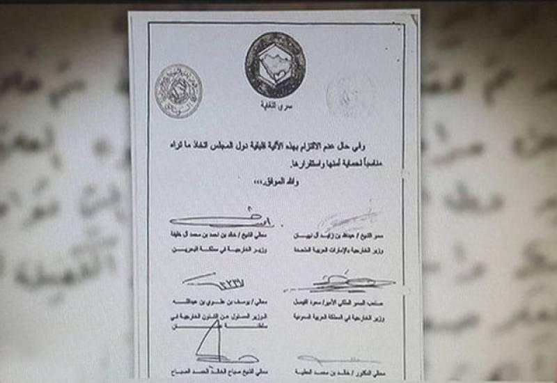 قطر اور خلیج تعاون کونسل کے درمیان ہونے والا خفیہ معاہدہ منظر عام پر آگیا۔