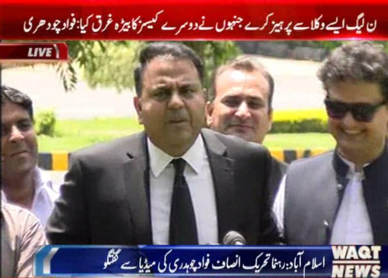 عمران خان کے خلاف فیصلے اور نا اہلی کا کوئی چانس نہیں ،عمران خان کے خلاف کیسز کا مستقبل ردی کی ٹوکری ہے: فواد چوہدری