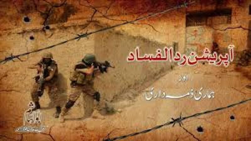 ملک دشمنوں کی بیخ کنی کیلئے آپریشن رد الفساد پورے زور سے جاری ہے