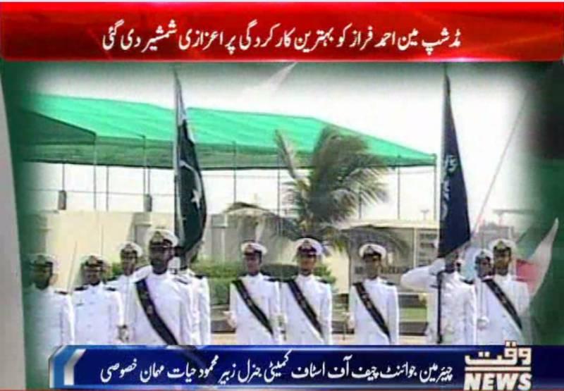پاکستان نیول اکیڈمی میں سو افسران پاس آؤٹ کر گئے