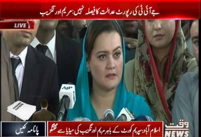 جے آئی ٹی رپورٹ سپریم کورٹ کا فیصلہ نہیں ہے، سپریم کورٹ پاکستان کے آئین اورقانون کے مطابق فیصلہ دے گی:  مریم اورنگزیب