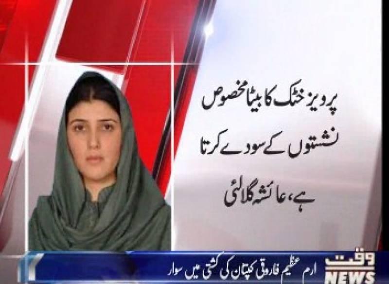 عائشہ گلا لئی نے شہر اقدار میں پریس کانفرنس کی تو نیا سیاسی بھونچال آ گیا