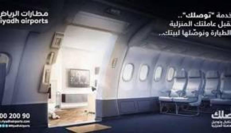 سعودی عرب: غیر ملکی گھریلو ملازماﺅں کے لئے منفرد سروس