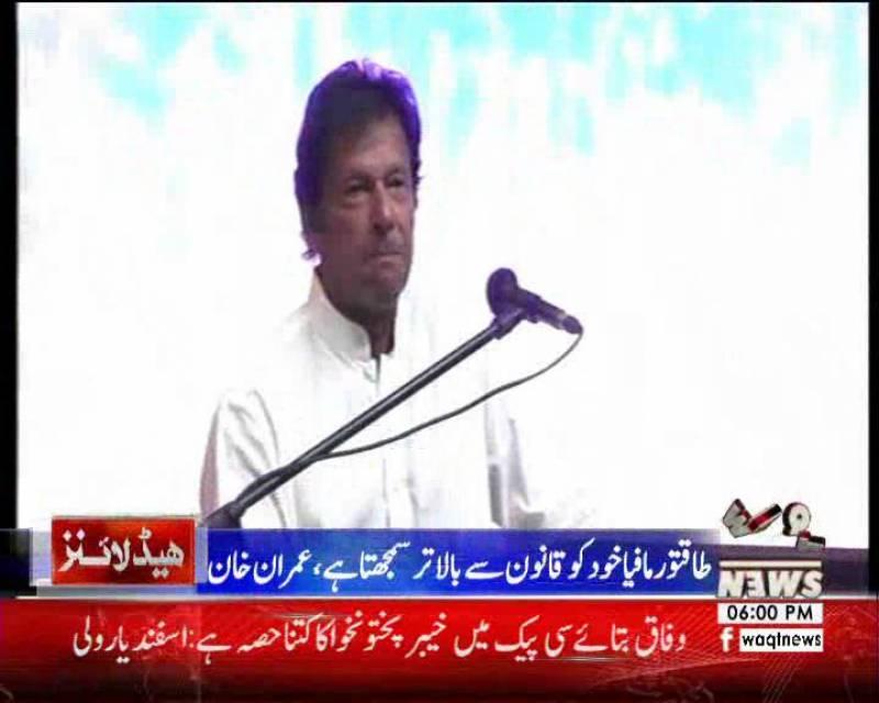 Waqtnews Headlines 07:00 PM 15 October 2017