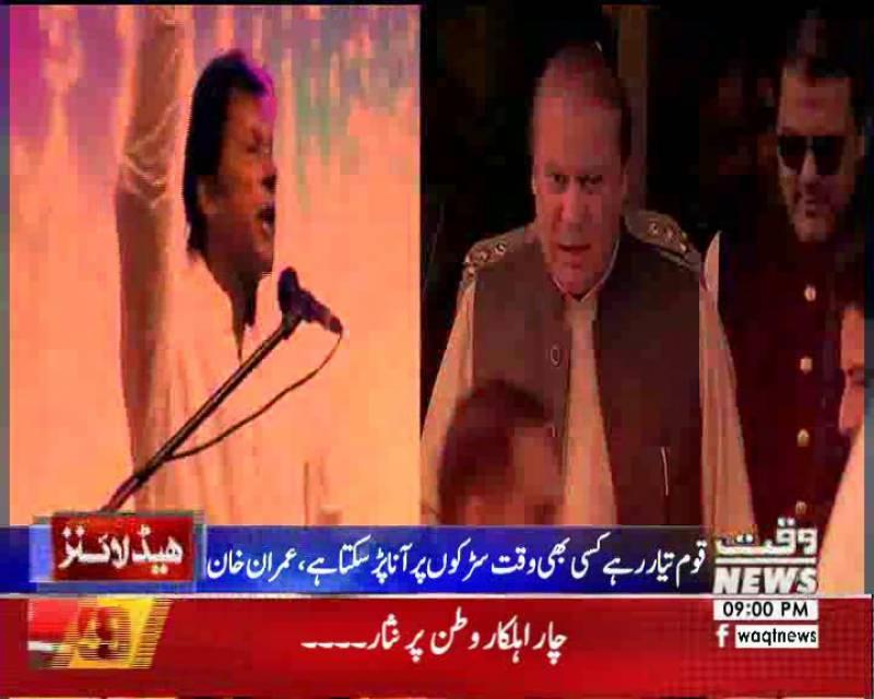 Waqtnews Headlines 09:00 PM 15 October 2017