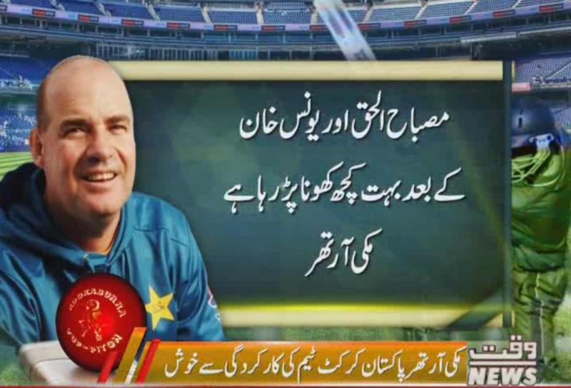 آسٹریلیا کے بعد پاکستان ٹیم کے ساتھ کام کرنے کا تجربہ شاندار رہا: مکی آرتھر